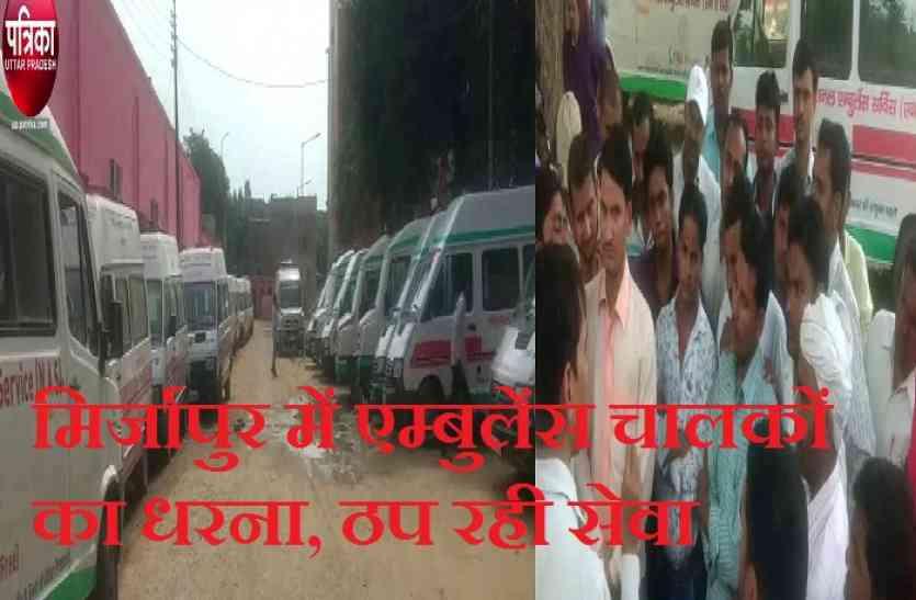 मिर्जापुर में एम्बुलेंस चालकों का धरना, घंटों ठप रही सेवा