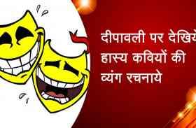दीपावली पर देखिये हास्य कवियों की व्यंग रचनाये
