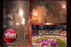 दियों की रोशनी और पटाखों के शोर के बीच दिवाली की धूम