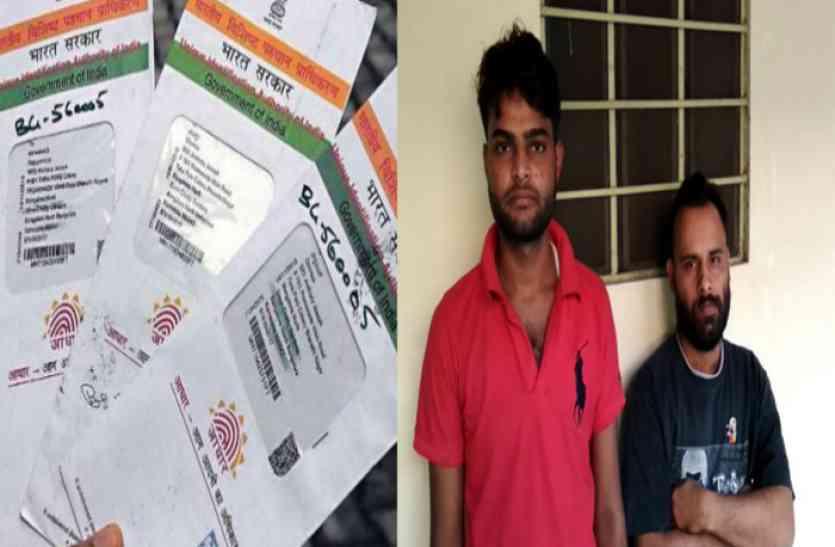 खाली कागज पर चल रहा था फर्जी आधार कार्ड बनाने का गोरख धंधा, पुलिस ने दो लोगों को किया गिरफ्तार