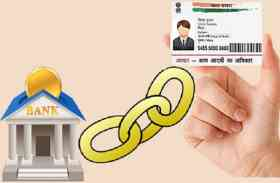 रिजर्व बैंक ने किया स्पष्ट - आधार नंबर को बैंक खातों से जोड़ना अनिवार्य