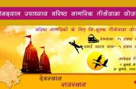 दीनदयाल उपाध्याय वरिष्ठ नागरिक तीर्थयात्रा 2017 :  वरिष्ठ नागरिकों की पहली ट्रेन4नवंबर को रामेश्वरम जाएगी