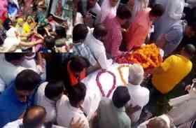 Photos: भरतपुर पहुंची डॉ. दिगंबर सिंह की पार्थिव देह, घर में मचा कोहराम, श्रद्धांजलि देने वालों का लगा जमावड़ा