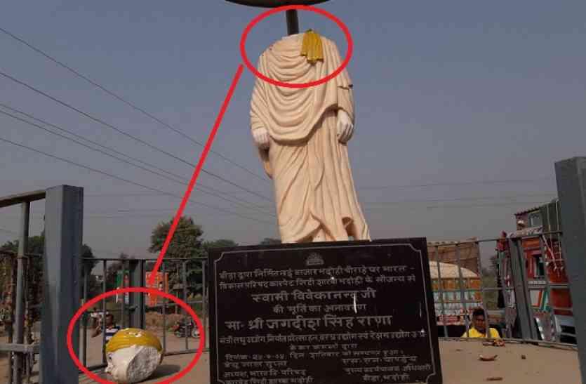 भदोही में अराजकतत्वों ने तोड़ी विवेकानन्द की प्रतिमा, एक गिरफ्तार