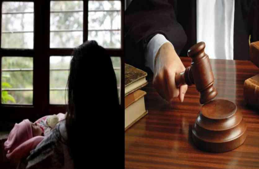 पहले किया दूधमुंही बच्ची को उसके मां से अलग- अब अदालत ने फैसला बदल किया पीड़िता के हवाले