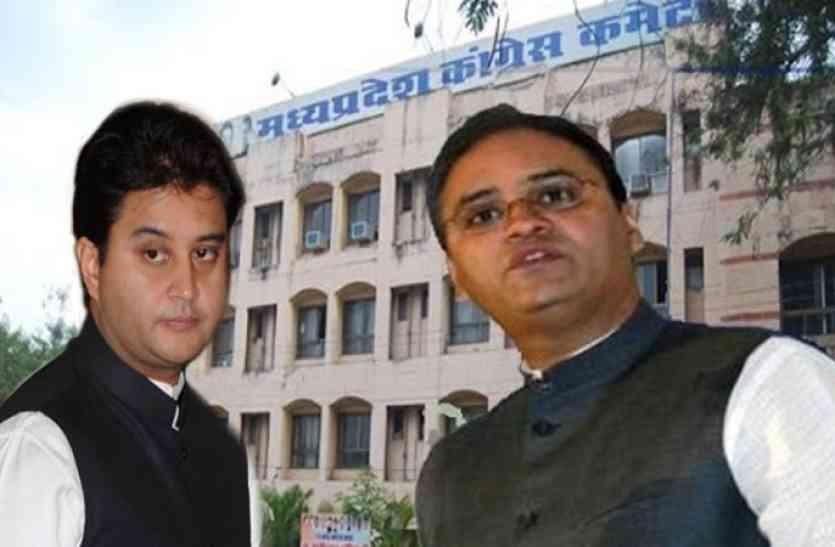 सिंधिया और अरुण यादव पर केस करने की तैयारी, भाजपा ने बनाई चुनावी रणनीति