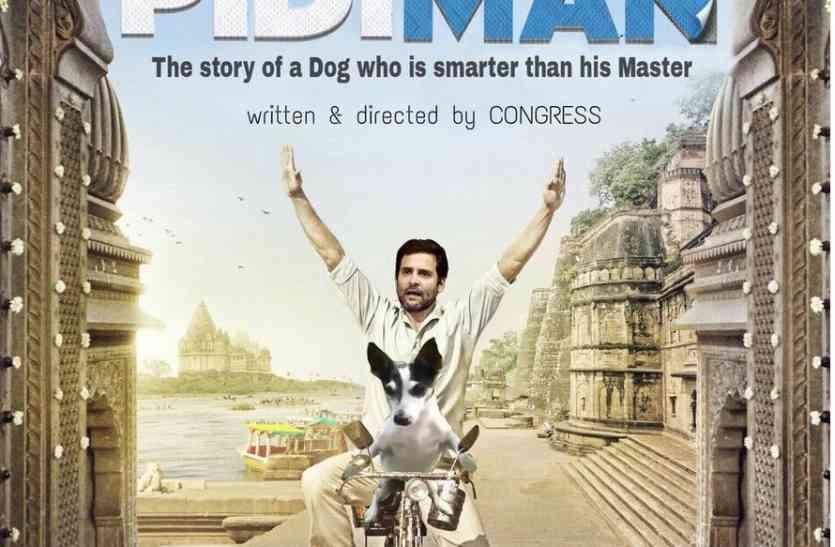 राहुल के कुत्ते वाले वीडियो का BJP ने पोस्टर के जरिए दिया जवाब