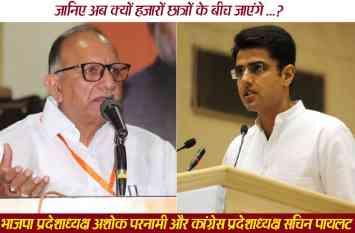 राजस्थान में अब छात्रों से क्यों मिलेंगे भाजपा प्रदेशाध्यक्ष परनामी और कांग्रेस प्रदेशाध्यक्ष सचिन पायलट?