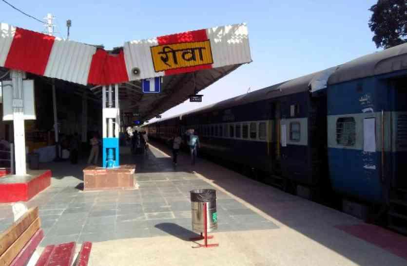 satna to rewa train: इन 9 ट्रेनों से करें सतना से रीवा के लिए सफर, फिर पहुंचे सफेद शेरों की भूमि