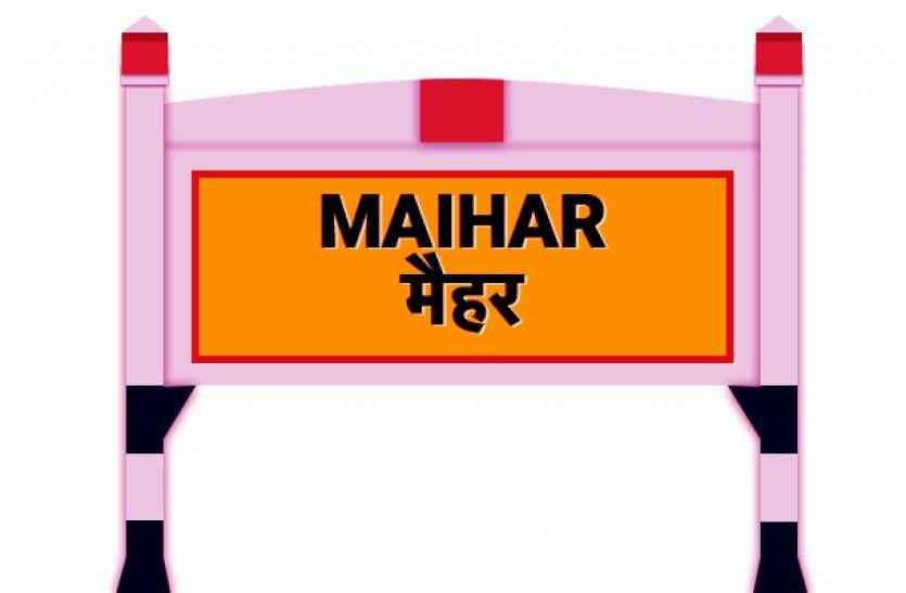 satna to maihar train: सतना से मैहर के लिए चलती है 30 ट्रेनें, ये है गाड़ियों की समय-सारणी