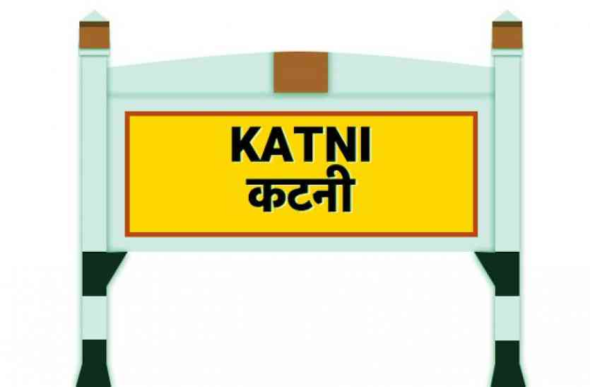satna to katni train: कटनी के लिए चलती है 83 रेलगाड़ियां, एक नजर में देखिए ट्रेनों का समय