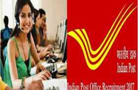भारतीय डाक विभाग के 5314 पदों पर आवेदन शुरू, जानें- इस सरकारी नौकरी से जुड़ी पूरी डिटेल