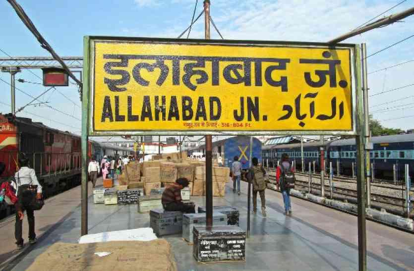 satna to allahabad train: इलाहाबाद के लिए चलती है 7० ट्रेनें, एक नजर में देखिए समय-सारणी