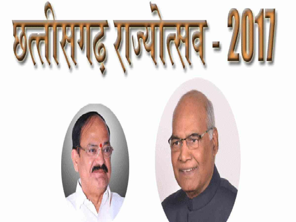 Chhttisgarh rajyoutsav 2017