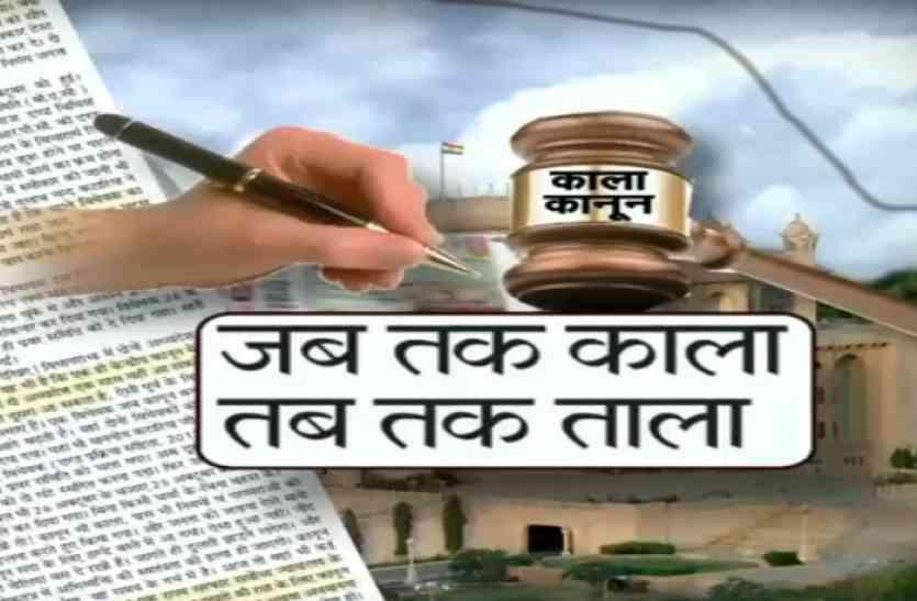राजस्थान के काले कानून को लेकर विरोध हुआ तेज- बदलाव पीछे आखिर क्या है सरकार की मंशा...