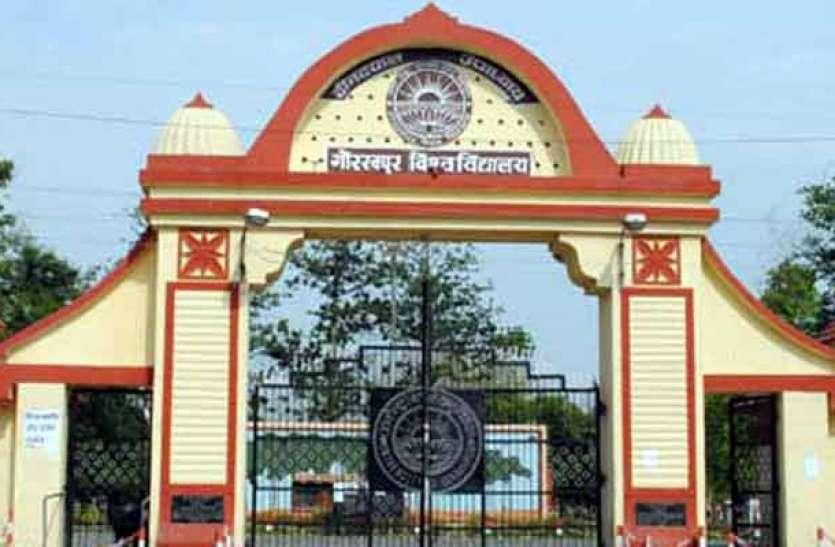 Big Breaking दीनदयाल उपाध्याय गोरखपुर विवि में एक आैर पेपर निरस्त, 24 घंटे में कर्इ पेपर हो चुका है लीक