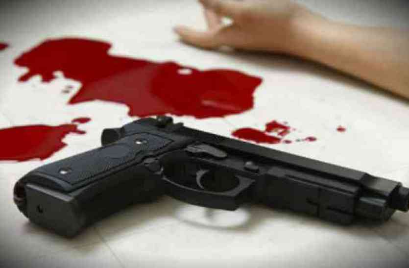 प्रेमी ने शादीशुदा प्रेमिका को मारी गोली, वजह जानकर रह जाएंगे हैरान