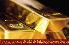 जब जयपुर एयरपोर्ट पर सोना तस्करी करते पकड़ा शाहरुख खान, 10 बिस्किट्स देख मचा था हडकंप