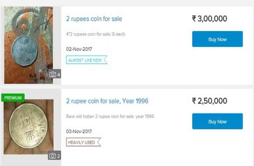 आपको लखपति बना सकता है 2 रुपये का ये पुराना सिक्का, अपनाए ये तरीका