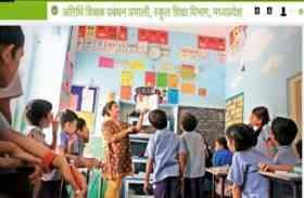 Atithi shikshak : अतिथि शिक्षक के सम्बन्ध जरुरी सूचना...