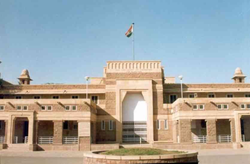 राजस्थान हाईकोर्ट ने किए 120 से अधिक न्यायिक अधिकारियों के तबादले