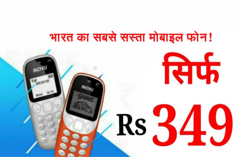 भारत का सबसे सस्ता मोबाइल फोन लॉन्च! कीमत मात्र 349 रुपए
