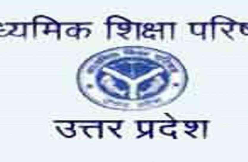 UP BOARD की प्रायोगिक परीक्षाएं अब दिसंबर में, तिथि घोषित