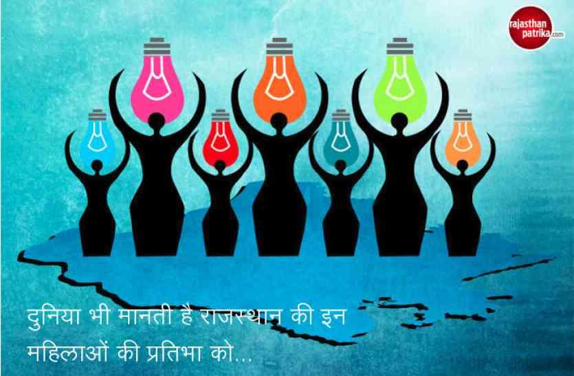 पुरुषों से कम नहीं राजस्थान की ये महिलाएं, पूरी दुनिया में बजता है इनका डंका...