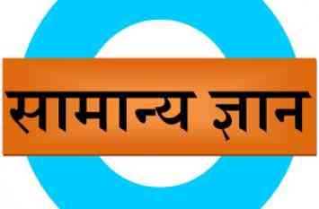 GK in Hindi General Knowledge in Hindi Samanya Gyan: यहां पढ़ें प्रतियोगिता परीक्षाओं का सामान्य ज्ञान
