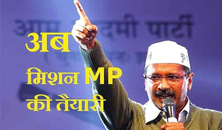 Kejriwal rally in Bhopal