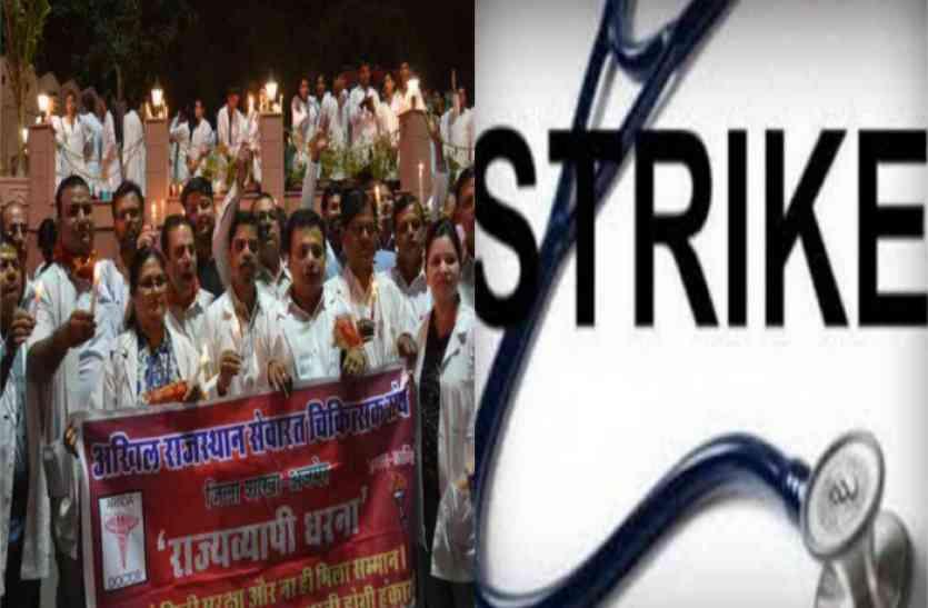प्रदेश के 10 हजार डॉक्टरों की कल से हड़ताल शुरु, बढ़ सकती है मरीजों के लिए मुश्किलें