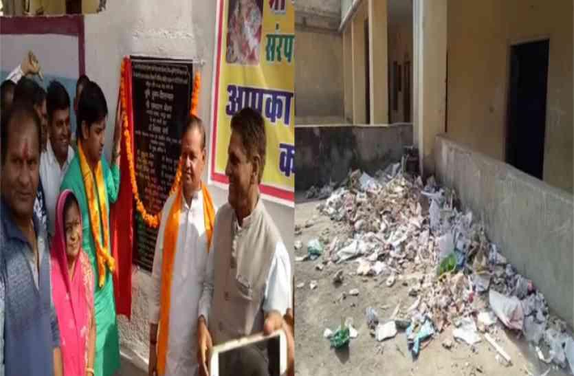 जनप्रतिनिधियों की उपस्थिति में उड़ा सरकारी अपीलों का मखौल! स्कूल के खाली कमरे में चलते पंखे और कचरे के मिले ढे़र