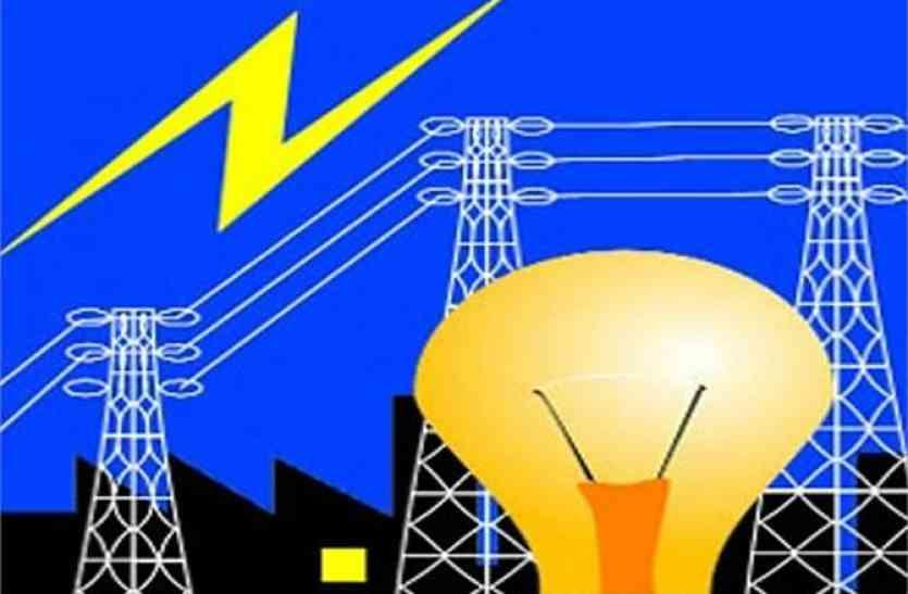 दस करोड़ से होगा बिजली आपूर्ति का कायाकल्प