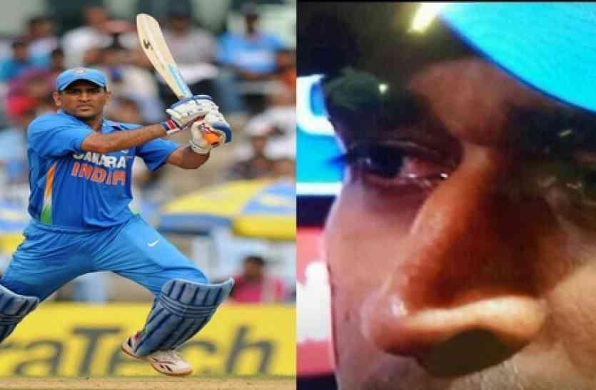जब मैदान पर ही फूट-फूट कर रो पड़े महेंद्र सिंह धोनी, युवराज की आंखें भी हो गईं थी नम...वजह आपको भी भावुक कर देगी