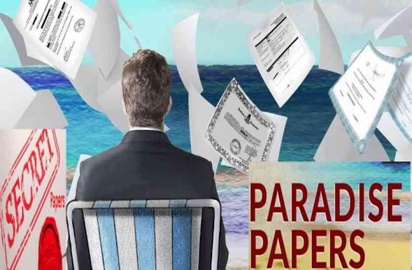 पनामा पेपर्स के बाद पैराडाइज पेपर्स में भी MP कनेक्शन!