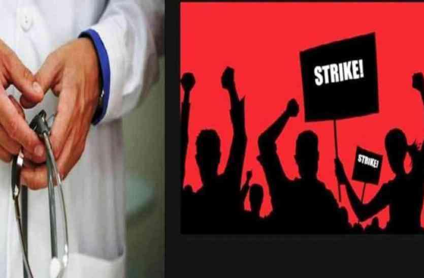 Doctors Strike: हड़ताल के कारण बिगड़े हालात- प्रदेशभर के मरीजों को करना पड़ रहा मुश्किलों का सामना