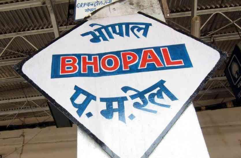 satna to bhopal distance: ये है सतना से भोपाल की दूरी