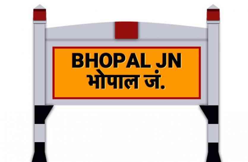 satna to bhopal train time and seat availability: भोपाल की ट्रेनों का ये है करंट स्टेटस