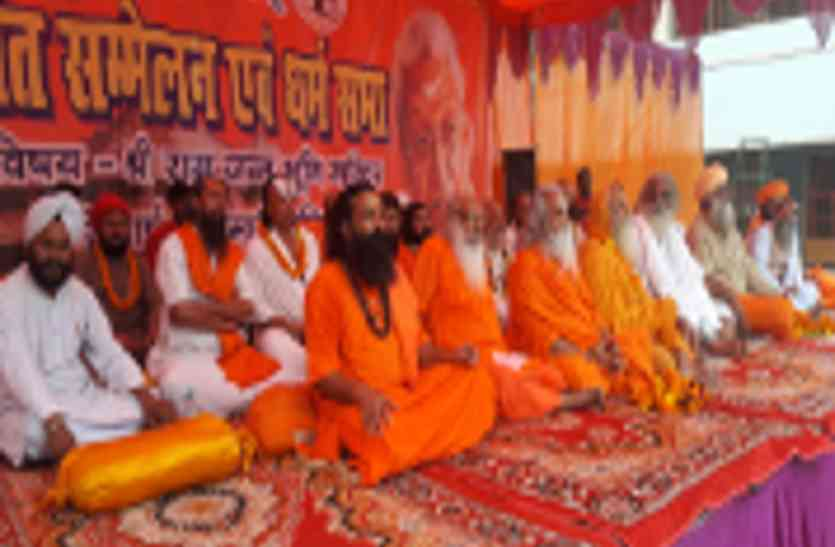 अयोध्या में राम मंदिर को लेकर संतो का बड़ा बयान, कहा- अब वार्ता का सवाल ही नहीं