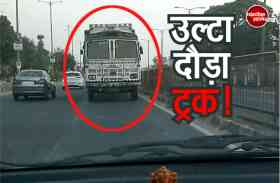 VIDEO: जयपुर की सड़क पर बिना ड्राइवर उल्टा दौड़ा ट्रक! थमीं रहीं राहगीरों-वाहन चालकों की सांसें