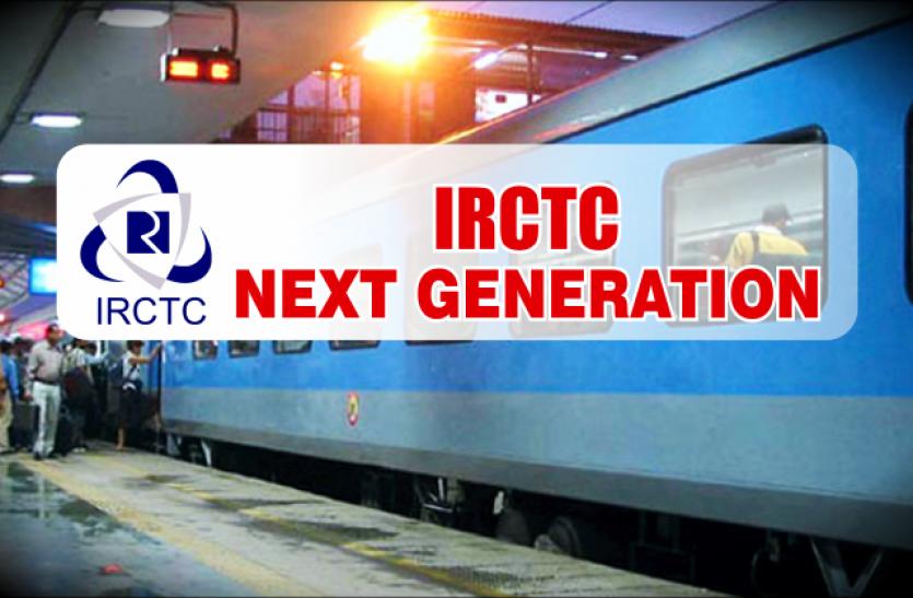 IRCTC next generation : एडवांस फीचर्स के साथ यूजर्स फ्रेंडली है नेक्स्ट जनरेशन ई-टिकट बुकिंग सिस्टम