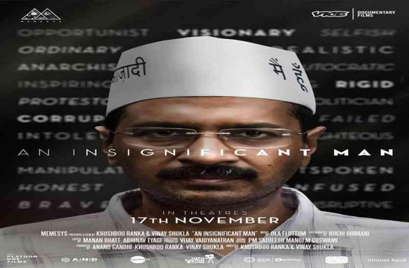 केजरीवाल से जुड़ी फिल्म पर रोक की गुहार