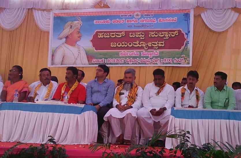 Tipu Sultan Jayanti: भाजपा विधायक जयंती में हुए शामिल, पार्टी ने सड़क पर किया प्रदर्शन