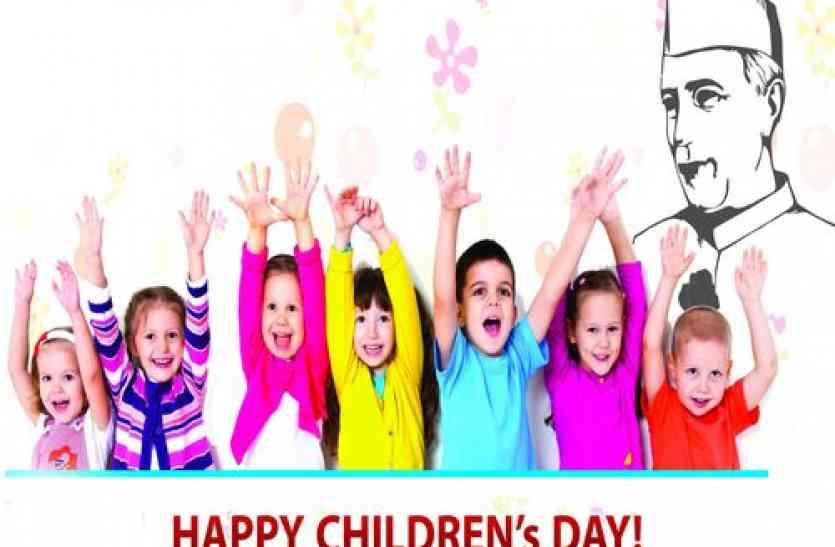 Importance of Childrens Day- बाल दिवस ऐसे सेलिब्रेट करें