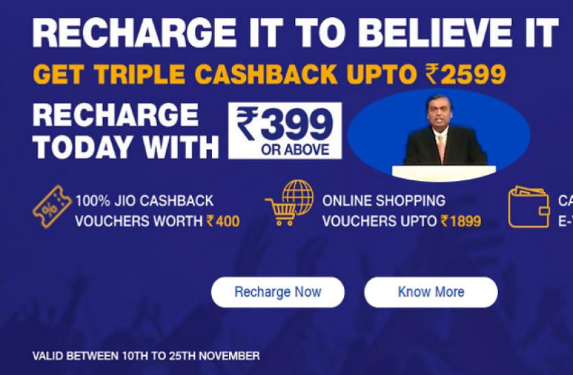 जिओ का नया आॅफर! 399 का रिचार्ज कराने पर दे रही 400 रुपए वापस
