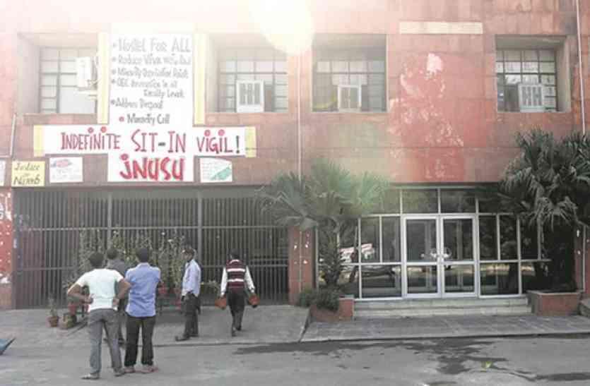 JNU कैंपस में बिरयानी पकाना और खाना पड़ा भारी, 4 छात्रों पर अधिकारियों ने ठोका जुर्माना