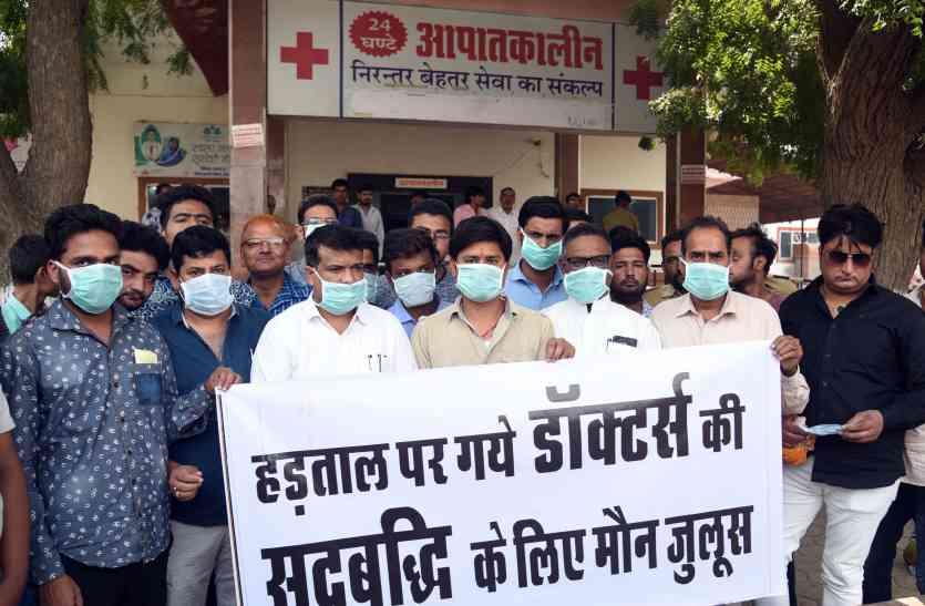 चिकित्सकों की सद्बुद्धि के लिए निकाला मौन जुलूस