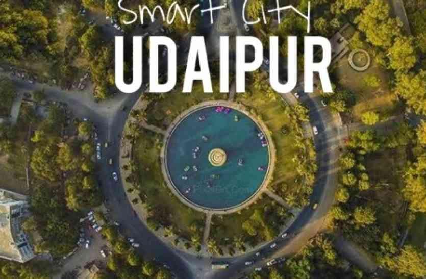 SMART CITY UDAIPUR: स्मार्ट इंटीग्रेटेड कमाण्ड सेंटर की बिल्डिंग तैयार, उद्घाटन अगले माह संभव