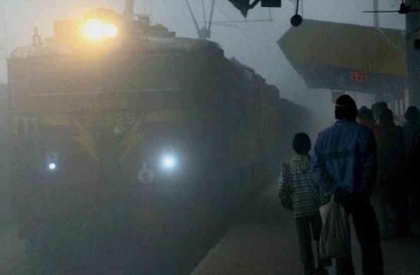 Smog: धुंध से घिरी दिल्ली में फंसी कई ट्रेनें, यहां जानिए कौन-सी ट्रेन दौड़ रही पटरी पर