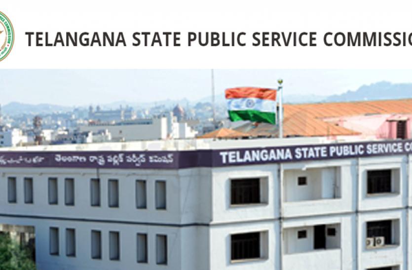 तेलंगाना स्टेट पब्लिक सर्विस कमीशन में 1258 पदों पर भर्ती निकाली, करें आवेदन
